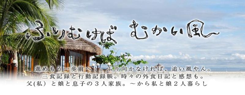 ふりむけばむかい風2015-no2.png